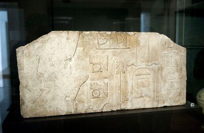 Bas-relief représentant le pharaon Taharqo - Memphis 690-664 avant J.-C. Calcaire