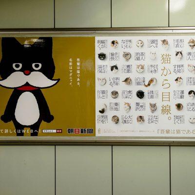 Publicités japonaises